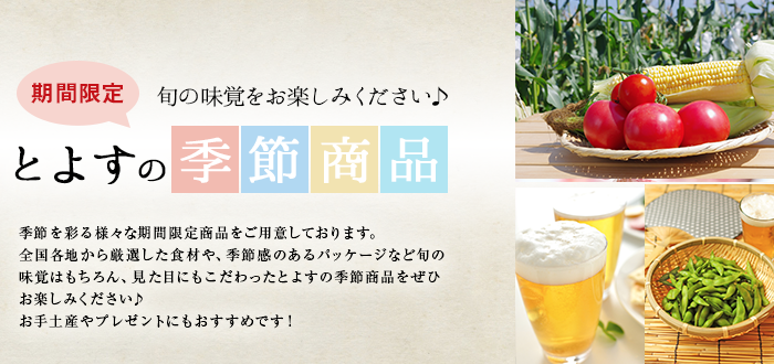 とよすの季節商品 期間限定 旬の味覚をお楽しみください♪