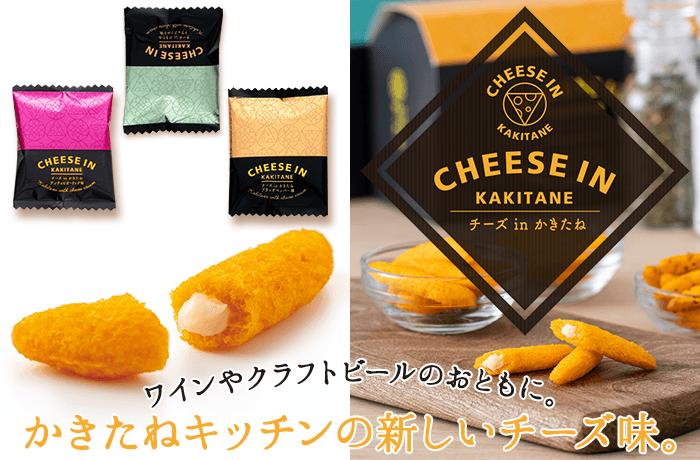 かきたねキッチンチーズ in かきたね