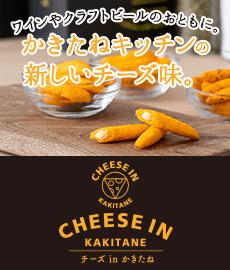 チーズinかきたね