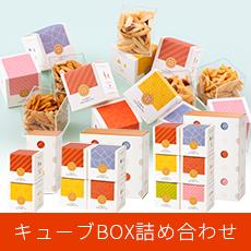 キューブBOX詰め合わせ