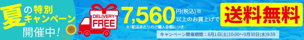 【送料無料キャンペーン