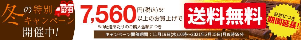 7560円(税込)以上送料無料キャンペーン
