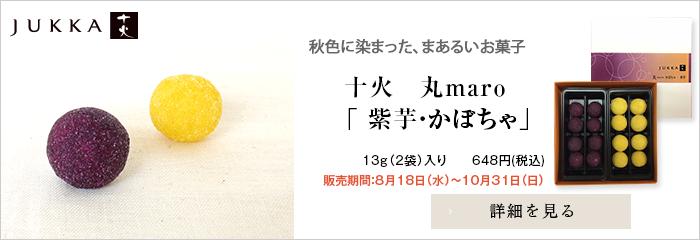 十火「丸 maro 紫芋・かぼちゃ」