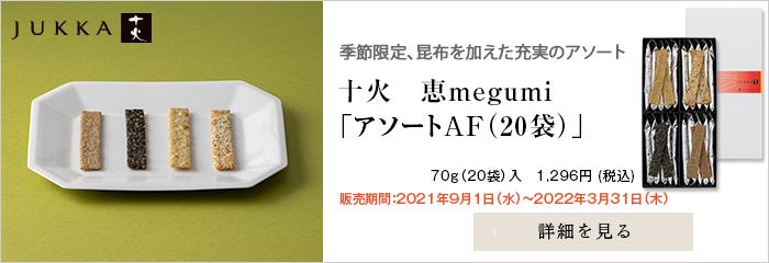 十火「恵megumi アソートAF(20袋)」