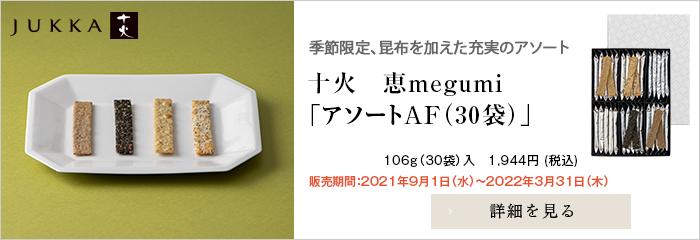 十火「恵megumi アソートAF(30袋)」