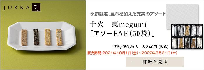 十火「恵megumi アソートAFL(50袋)」