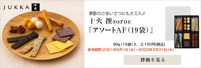 十火 季節商品  撰soroe アソート秋冬 99g(19袋)
