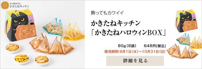 かきたねキッチン 季節商品 かきたねハロウィンBOX 80g(8袋)入