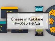 かきたねチーズin