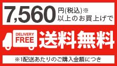 7560円(税込)以上送料無料