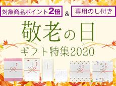 敬老の日特集2020