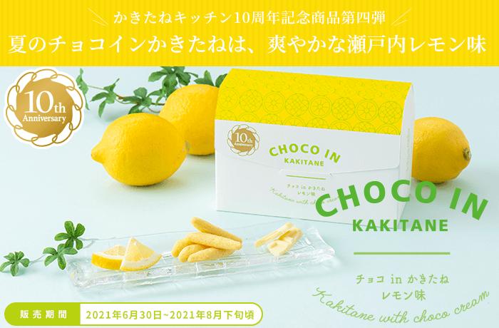 チョコインレモン味