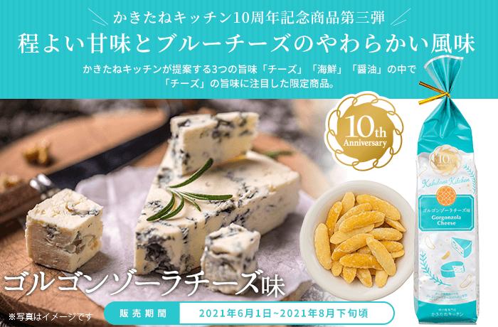 かきたねキッチン 10th記念商品 ゴルゴンゾーラチーズ味105g入