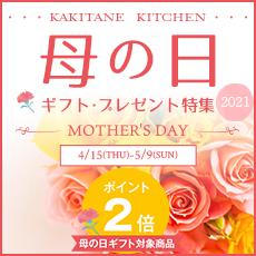母の日ギフト・プレゼント特集2021